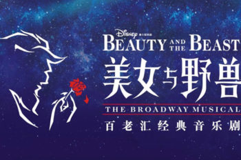 Mandarin Production of Disney's Broadway Musical Beauty and the Beast Coming Soon to Shanghai Disney Resort